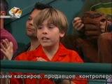 Всё Тип-Топ или жизнь Зака и Коди (1 сезон) (16 серия)